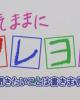 テレビトクシマ「気ままにクレヨン」取材